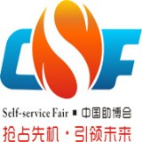 China Int'l Vending Machines & Self-service Facilities Fair 2019 (China VMF 2019)