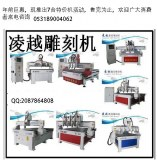 Description of LY1325 cnc router for wood kitchen cabinet door from Shandong