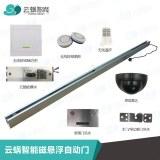 Séparateur automatique de porte coulissante magnétique Yunwo Smart