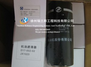 XCMG spare parts-loader- LW500F-oil filter-D17-002-02+B